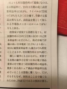 6981 - (株)村田製作所 最強で〜〜す