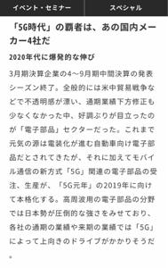 6981 - (株)村田製作所 まぁココが外れるって 考えにくいから オリンピックまでどれくらい加速して5G化出来るのか?って事かな