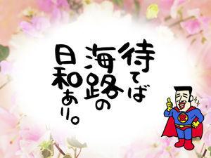 6981 - (株)村田製作所 次なる跳躍のためには、調整も不可欠。今回の調整を次なるステップの踏み台にしてもらえるなら、それで十分