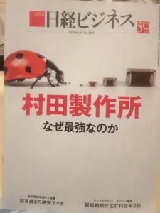 6981 - (株)村田製作所 SAIKYO-です