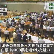 TPP参加を撤回させる会 民主主義崩壊     仙台市選挙管理委、衆院選で白票968票分を水増し計上     上司の了承を得て