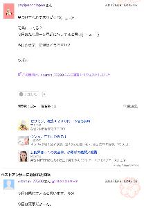 カラオケ行きたいね♪♪ わざとらしいな~w  表示名:シズカ Yahoo! ID/ニックネーム:papipupepinpon