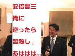 安倍内閣支持率急落37% 安倍総理自民党人殺し、殺人鬼、ヒトラー、自殺者が出ても大笑い。