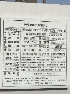 8044 - 大都魚類(株) 広いよ。 東京中央区2駅5分以内。 オリンピックに沸く湾岸に 中〜大規模マンション。  東京中央区、