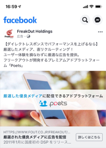 6094 - (株)フリークアウト・ホールディングス 最近Facebook にPoets,ASE の広告がよくはいってきます。 いろいろ想像しちゃいます。