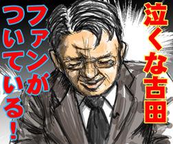 知将古田敦也が指揮をとる時 ネバーギッブアップ!監督復帰!!