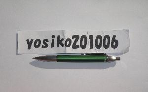 7992 - セーラー万年筆(株)  セーラー万年筆から議決権行使の御礼として、ボールペンが送られてきました。  書き味も良いし、これは
