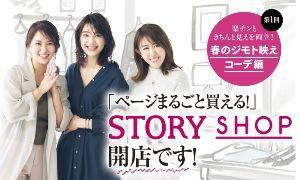 3558 - (株)ロコンド 雑誌で見た商品がすぐ買える!  光文社の女性誌「STORY」と ロコンドが初のコラボで、単独メディア
