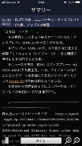 6740 - (株)ジャパンディスプレイ 正式発表?