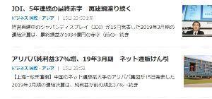 6740 - (株)ジャパンディスプレイ 日経webにアホアホ能天気集団JDIの奴らが思いっきり誤用してる「けん引」の模範例が示されてる 「ノ