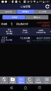 6740 - (株)ジャパンディスプレイ  >keiさん・・・w   利益は減ったけど、まあ、まだ利益はあるので🎵