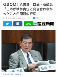 6740 - (株)ジャパンディスプレイ 自民党の中に『 鳩山由紀夫 』が  紛れ込んでおりましたッ〜❗️