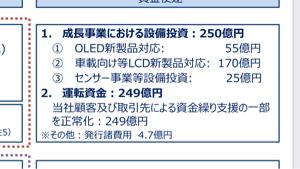 6740 - (株)ジャパンディスプレイ  >それこそいちごが投資するところじゃないの  これも見てないのか。よくそんな情弱でJDIを語