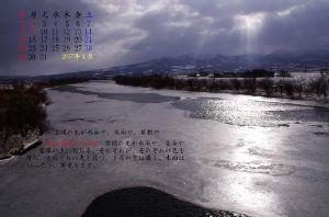 拝啓 北大理学部数学科同期生の皆様 拝啓 義姉様 1月も半ばを過ぎ、北海道は益々寒さを増してきました。 正月ごあいさつの品、まことにあり