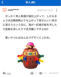 3401 - 帝人(株) com『鬼に剣を刺せー』 mej『おー!!!』 りゅー(mejの複垢)『おー!!!』  他の帝人板の