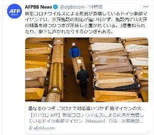3401 - 帝人(株) AFPBB News @afpbbcom 14時間 http://bit.ly/3iiQhT3 ──