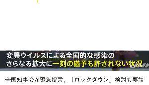3401 - 帝人(株) 速報  ロックダウン検討へ -TBS