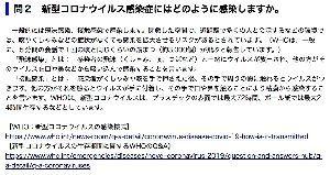 3401 - 帝人(株) ────── 抜粋 7. 厚生労働省の見解   翻って、厚生労働省の COVID-19感染に関する認
