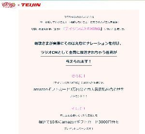 """3401 - 帝人(株) 〈上白石萌歌に 読んで欲しい """"ぽえむ""""を大募集!  TEIJIN&time"""