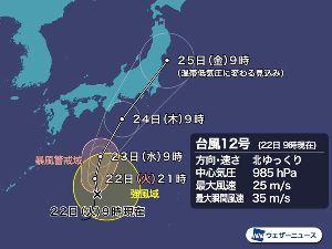 ZMPとZMP関連銘柄を語る ⬆台風12号が発生 >東日本へ 【台風12号は関東~東海に接近・上陸か 25日(金)にかけて大雨警戒