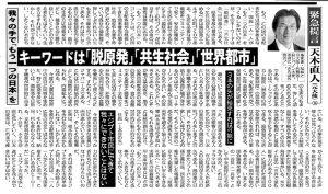屑マスコミを徹底的にネットで糾弾する! ■天木直人    中国・人民日報のインタビューにて   http://japanese.china.