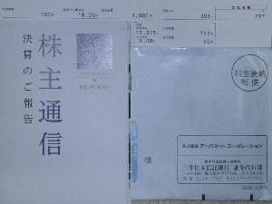 3242 - (株)アーバネットコーポレーション 本日配当金計算書が届きました。 期末配当は100株で1000円でしたので税引き後の受け取り金額は79