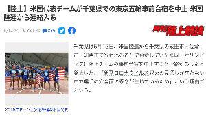 3955 - (株)イムラ封筒 日本来たくないってよ😭  オリンピックおわた