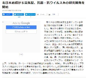 3409 - 北日本紡績(株) ここ帝人と組んでるじゃん^^