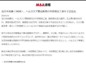 3409 - 北日本紡績(株) 2020 年6月 16 日に新たなヘルスケア事業を開始いたしました。当事業の第一弾として、マスクの製
