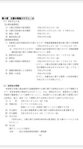 1860 - 戸田建設(株) そろそろ五島市沖洋上風力の公募決定ですね 公募決定が発表されればニュースバリューがかなり高そう