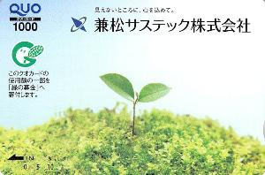 7961 - 兼松サステック(株) 【 株主優待 到着 】 (100株) 1,000円クオカード -。