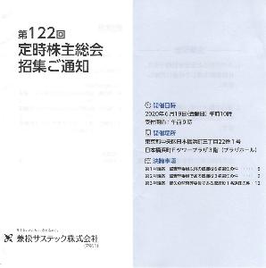 7961 - 兼松サステック(株) 【 株主優待 到着 】  (100株) 1,000円クオカード ※図柄は、昨年と一緒 -。