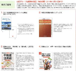 4792 - 山田コンサルティンググループ(株) 【 優待申込書 到着 】 自社グループ出版物の贈呈 -。