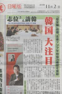 翁長・沖縄県知事の娘は中国共産党幹部の息子と結婚 共産主義を標榜しながら韓国にすり寄っている日本共産党は 今回の「韓国政府の民主主義弾圧」にどう反応す
