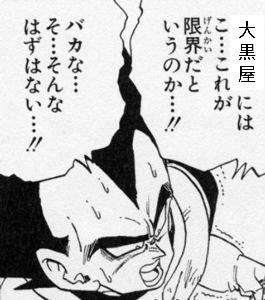 6993 - 大黒屋ホールディングス(株) マジで丸焦げ焼豚にしたいお😘