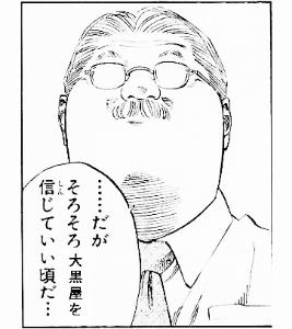 6993 - 大黒屋ホールディングス(株) 後場期待  金曜日期待  大黒TIME期待