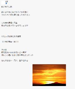 夕陽が好きだと言ってたね 証拠保存