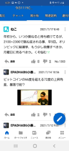 9I31119C - 楽天日本株3.8倍ベア どこまで下がる、グローバルノ含み損膨らむ~