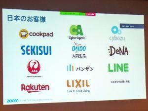 ZM - ズーム・ビデオ・コミュニケーションズ 日本での本格展開については下記のサイトで詳しく書いてます。 h ttps://tech.nikkei