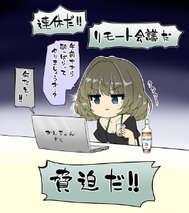 8591 - オリックス(株) シゴデキ正社員だよー