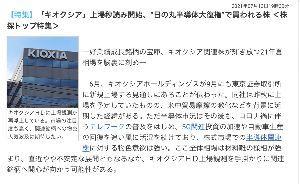 6600 - キオクシアホールディングス(株) 7月13日(火) 19時30分 報道ニュース だ。  キオクシアHDはいよいよ 9月 に東証に新規上