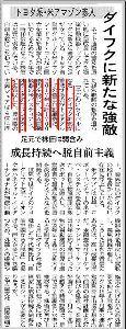 6201 - (株)豊田自動織機 今日の日経朝刊。 業界を知り尽くした同業他社から「手ごわいライバルになる」と言われるのは、強い買い材