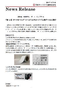 4064 - 日本カーバイド工業(株) ●2019-12-06 お知らせ 【展示会情報】「オートモーティブ ワールド」に出展します  レーザ