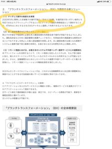 4064 - 日本カーバイド工業(株) IRの一部はこれ!!
