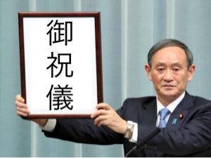 4064 - 日本カーバイド工業(株) 御祝儀いただきました!! ありがとうございました!!