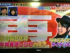 2文字しりとり 「得する人損する人」  日本TVのバラエティー番組。 どんな料理も再現できる「神の舌を持つ男」の コ