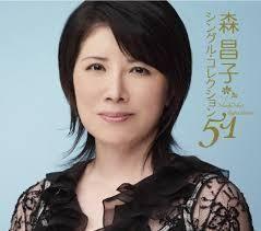 2文字しりとり 【森 昌子】   1970年代前半にデビューした歌手です。  当時の「3人娘」の一角ですが、  この
