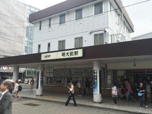 2文字しりとり 【明大前】    京王電鉄の駅名。  京王本線と井ノ頭線が交差する駅です。  明治大学が近いからその