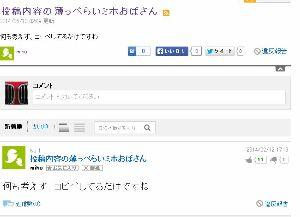 mihoさんを誹謗中傷している方々へ 証拠を残しておきますね。