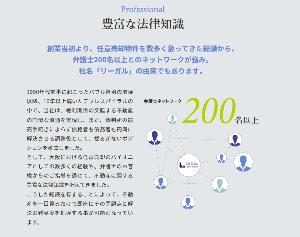 3497 - (株)リーガル不動産 更に、弁護士200人以上との「弁護士ネットワーク」を構築。